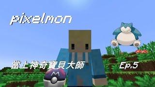 銀雨的實況樂園 minecraft 神奇寶貝模組生存 pixelmon ep 5 出門探險