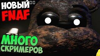 НОВЫЙ FNAF The Joy Of Creation МНОГО СКРИМЕРОВ