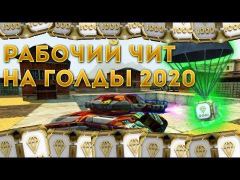 Чит на танки онлайн на голд 2020 l Накрутка золотых ящиков + Mega cheat