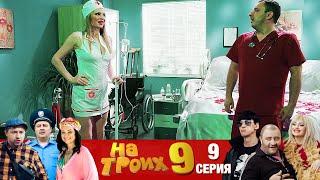 ▶️ На Троих 9 сезон 9 серия