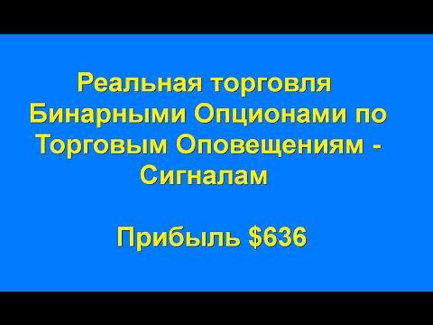Реальная торговля бинарными опционами по торговым оповещениям - сигналам  Прибыль $636