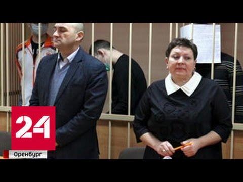 Смертельный укол: в Оренбурге вынесли приговор участникам банды черных риелторов