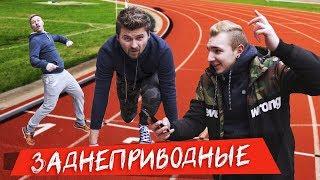 ВЫЗОВ - ЗАДНЕПРИВОДНЫЕ (2 сезон)