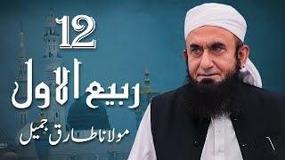 12 Rabiul Awwal | Molana Tariq Jameel Latest Bayan 21-Nov-2018