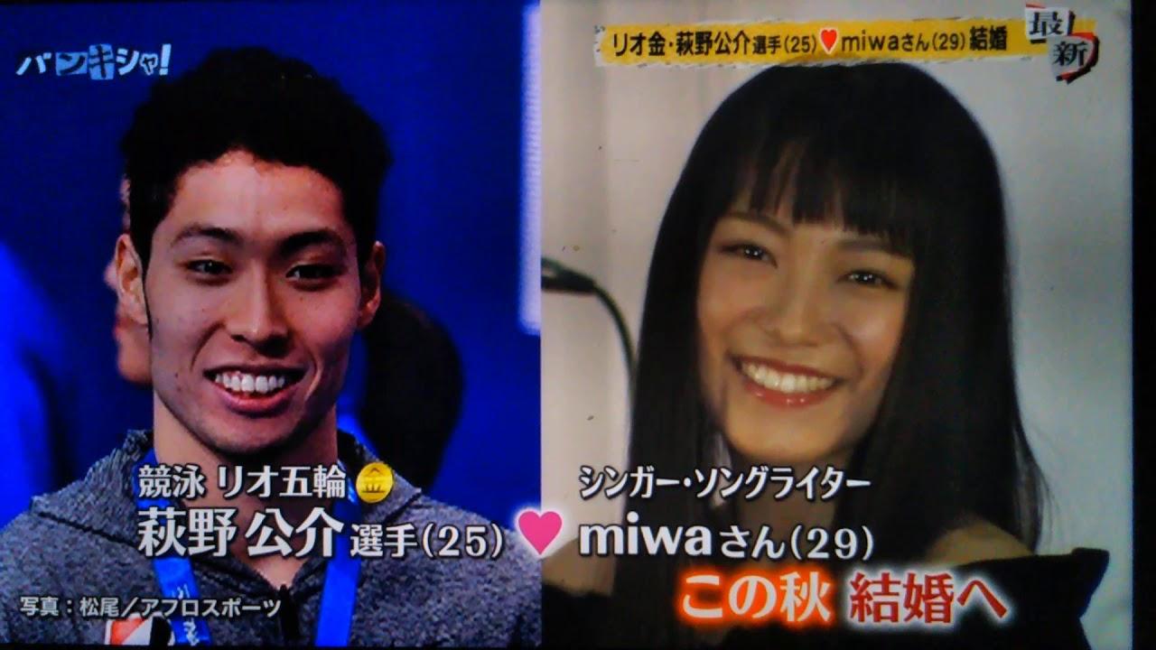 Miwa 荻野 公介
