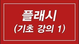 [제1강] 플래시 Flash 기초 강의 입문 강좌 (기…