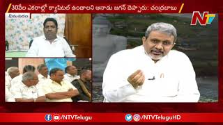 అమరావతి యుద్ధం..! | Debate Over Political War On AP Capital Amaravati | NTV