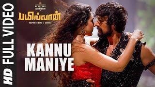 Kannu Maniye Full Video | Bailwaan Tamil | Kichcha Sudeepa | Krishna | Arjun Janya