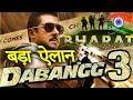 Salman Khan करेंगे एक तीर से दो निशाना | Dabangg और Bharat को लेकर किया बड़ा ऐलान | क्या है वजह