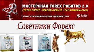 Советники форекс: Мастерская Forex Роботов 2.0(, 2014-11-26T09:47:51.000Z)
