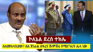 Colonel Derese Tekle - Talk to Hiber Radio | Dr Abiy Ahmed |  General Seare Mekonnen | TPLF