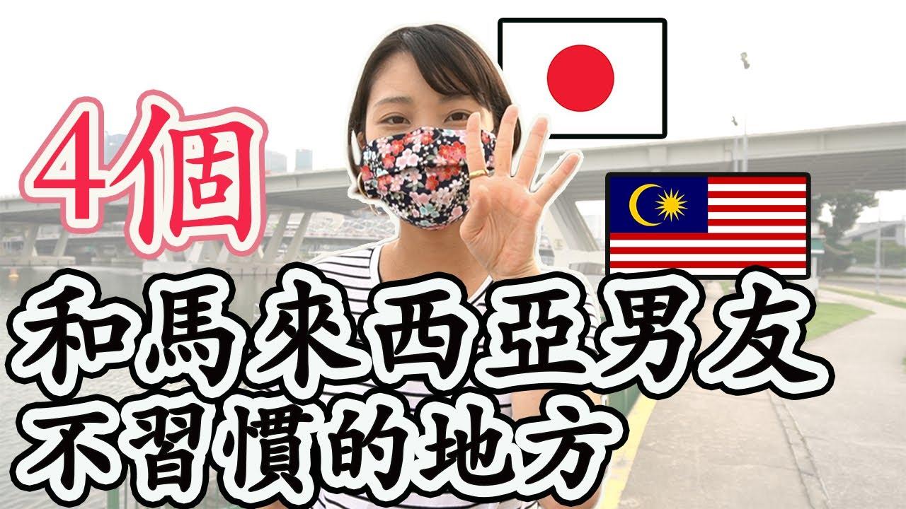 和馬來西亞男生交往感到驚訝的地方!マレーシアの彼と付き合ってびっくりしたこと!