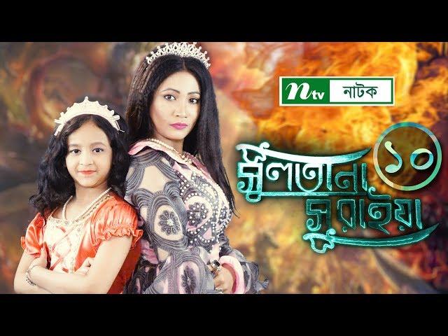 সুলতানা সুরাইয়া - মায়া মসনদের দ্বিতীয় অধ্যায়   EP 10   Niloy   Sohel Rana   Soshi