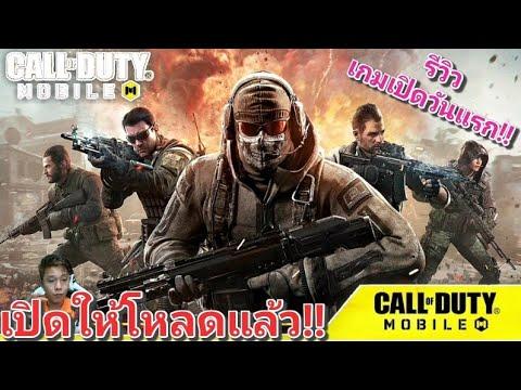 เปิดปุ๊บรีวิวปั๊บเกมFPSในตำนานCall of Duty Mobile