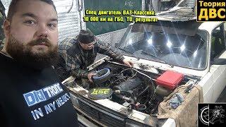 Спец двигатель ВАЗ-Классика: 10 000 км на ГБО, ТО, результат