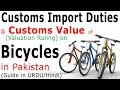 Customs Import Duty on Bicycles in Pakistan (URDU) - Valuation Ruling of Bicycles Part in Pakistan