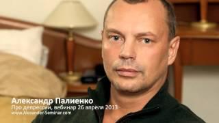 Про депрессии. Александр Палиенко.