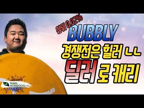 오버워치 상위 0.03% 버블리 생방송!(콩두 운시아)