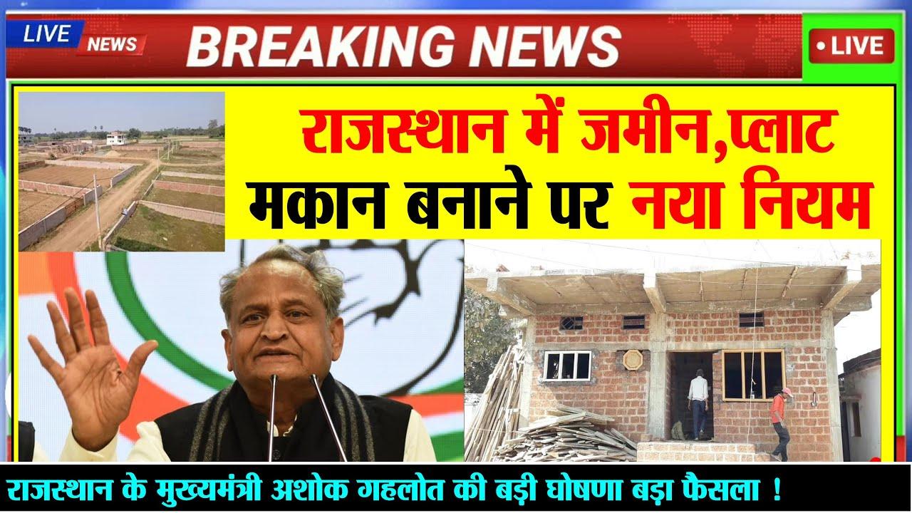 राजस्थान में सरकार ने दी आमजन को राहत, अब घर बनाने के लिए नहीं होगी कोई समस्या raj news