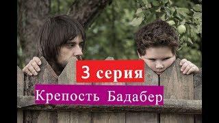 Крепость Бадабер сериал 3 серия Анонсы и содержание серий 3 серия