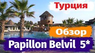 Отдых в Турции Papillon Belvil Hotel Resort Spа 5 Обзор отеля