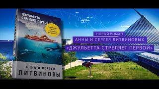 Буктрейле по книге Анны и Сергея Литвиновых «Джульетта стреляет первой»