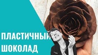 шоколадный Курс. Урок 16. ПЛАСТИЧНЫЙ ШОКОЛАД