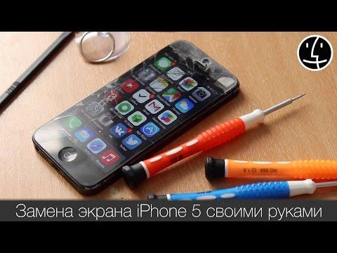 Замена экрана IPhone 5 своими руками! #ЯУМАМЫИНЖЕНЕР