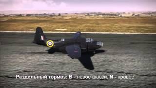 Havoc Mk.I - Обучающий фильм для летчиков - War Thunder