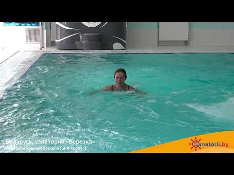 Санаторий Березка - оздоровительный бассейн (SPA-корпус), Санатории Беларуси