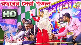 Umme Habiba New Urdu Gojol    উম্মে হাবিবা খাতুন এর অসাধারণ উর্দু গজল    New Ghazals Program