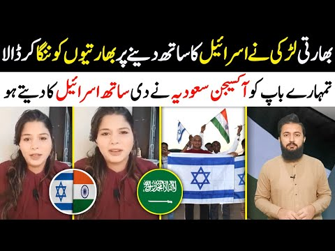 Indian Girl Viral Video About India Stand With Israel  Beautiful Reply To Andh Bhakhts By Young Lady