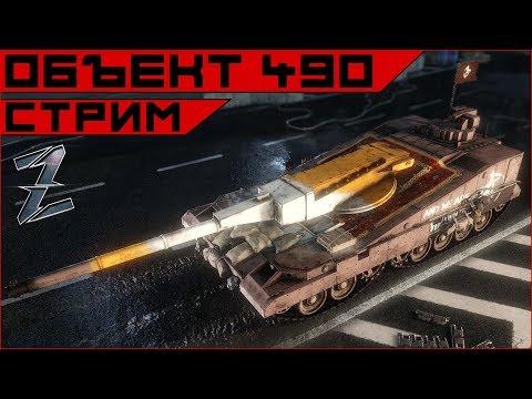 Armored Warfare. Объект 490 - верхом на бронеимбе :)