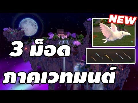 3 ม็อดใหม่ ภาคเวทมนต์ The Sims 4 Realm of magic