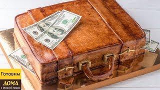 """Торт """"Чемодан С Деньгами"""" 💰🤑 Как украсить мастикой торт для мужчины в домашних условиях"""