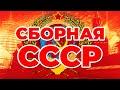 СБОРНАЯ СССР ПЕСНИ НА ВСЕ ВРЕМЕНА МУЗЫКА и ПЕСНИ СССР mp3