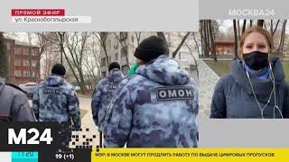 Почему москвича оштрафовали за выход в магазин - Москва 24