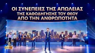 Greek Christian Music | Οι συνέπειες της απώλειας της καθοδήγησης του Θεού από την ανθρωπότητα