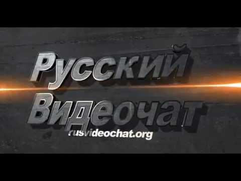 Русский видеочат онлайн знакомства, видео чат знакомства