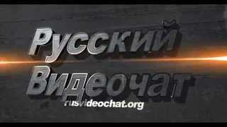 Русский видеочат- видео трансляции!