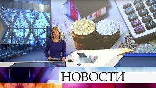 Выпуск новостей в 12 00 от 02 12 2019
