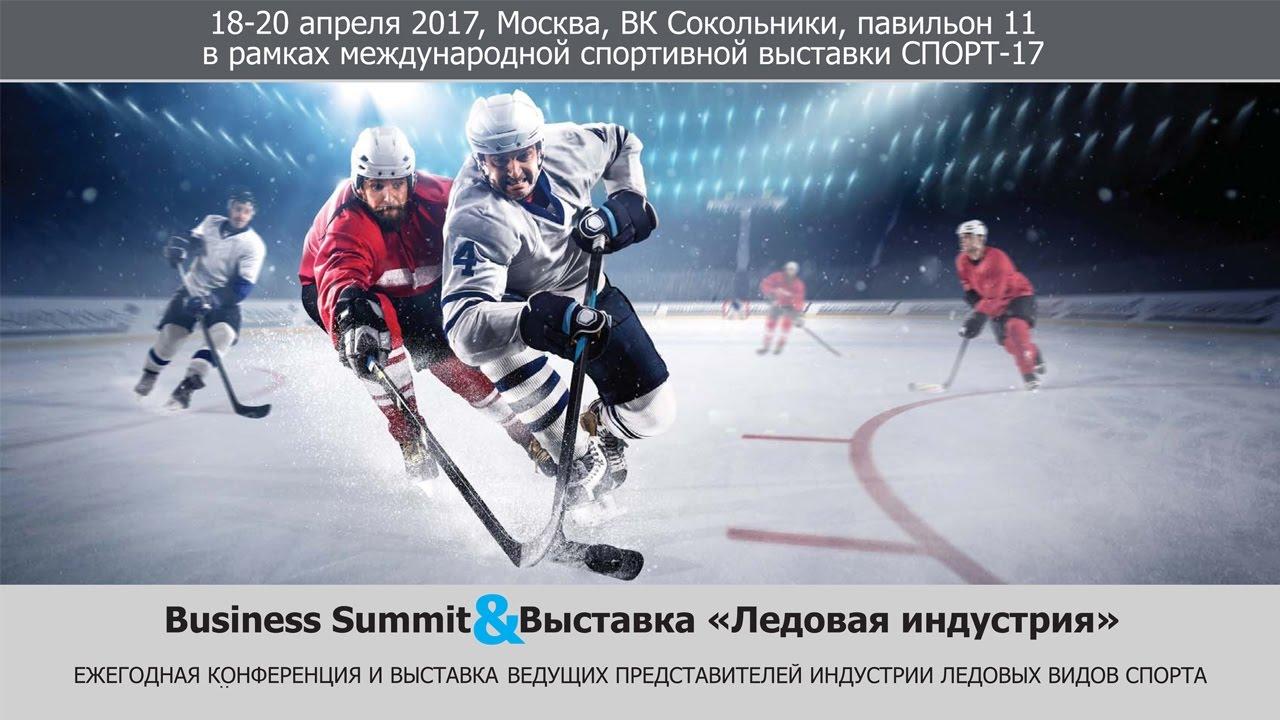 """Прямая трансляция семинаров """"Business Summit & Выставка """"Ледовая индустрия"""""""