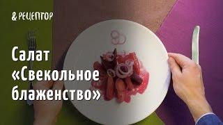 Высокая кухня за 100 рублей: салат «Свекольное блаженство» [ Рецепты от Рецептор ]