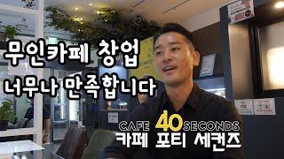 무인카페 Cafe 40 Seconds (포티 세컨즈) …