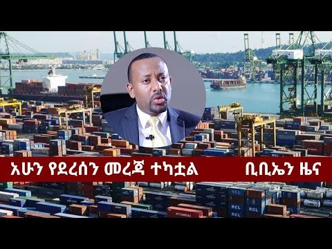 BBN Daily Ethiopian News March 29, 2018
