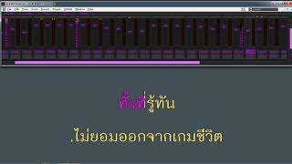 เกมชีวิตจริง - เบบี้บลู karaoke sonar
