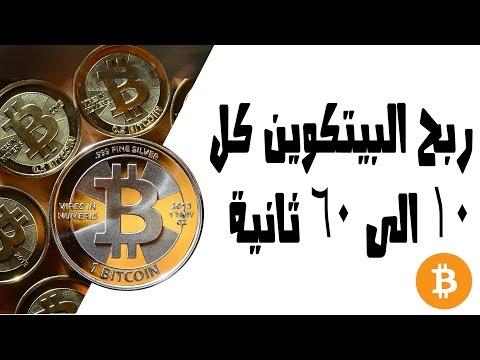 كيف تربح Bitcoin - شرح موقع Bitter و طريقة ربح بيتكوين Bitcoin 2016