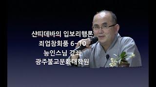 입보리행론, 죄업참회품, 6~10,광주불교문화대학원,능…