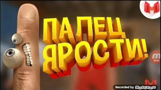 Смешное видео мармока AndquotПАЛЕЦ ЯРОСТИandquot