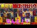 【SDBH】東京から買って帰ってきたオリパで奇跡の引き! 超ドラゴンボールヒーローズ